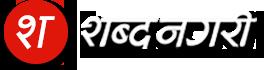 Shabadnagari